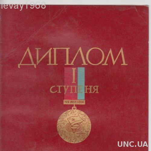 ДИПЛОМ 1 МЕСТО ЧЕМПИОНАТ КУБКА УССР ПО БАСКЕТБОЛУ 1974 ГОД