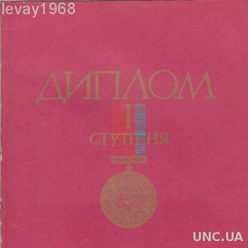 ДИПЛОМ  1 МЕСТО В ЧЕМПИОНАТЕ УССР ПО БАСКЕТБОЛУ 1976 ГОД