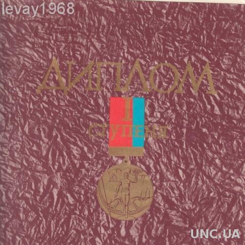 ДИПЛОМ  1 МЕСТО В ЧЕМПИОНАТЕ УССР ПО БАСКЕТБОЛУ 1980 ГОД