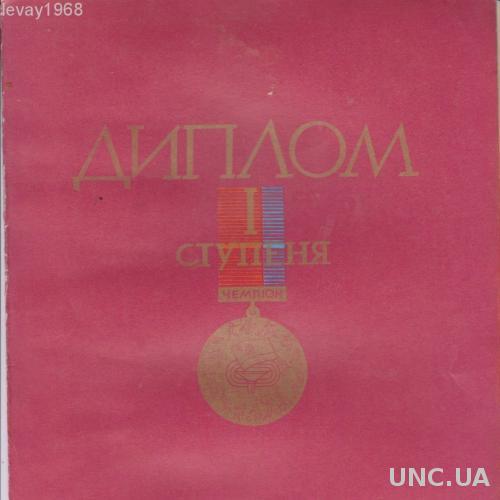 ДИПЛОМ БАСКЕТБОЛ ЧЕМПИОН УССР 1977 Г.