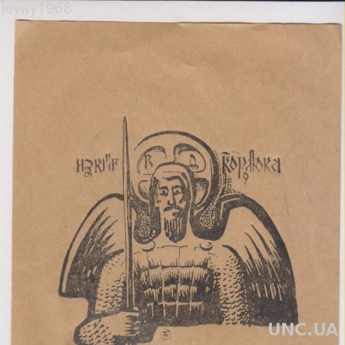 ЭКСЛИБРИС. 1963 Г. КОРНЕЛЮК АНГЕЛ С МЕЧОМ