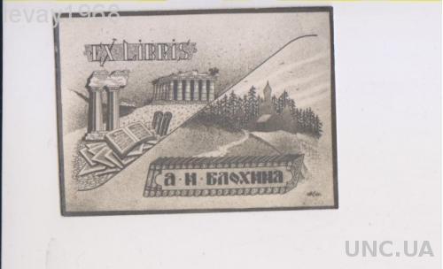 ЭКСЛИБРИС. EXLIBRIS. 1942 Г .АВТОР  КОСТРАХИН М. Ф. БЛОХИН.