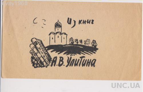 ЭКСЛИБРИС. EXLIBRIS. 1961 АВТОР РЮРИК. ПСКОВ. ЦЕРКОВЬ