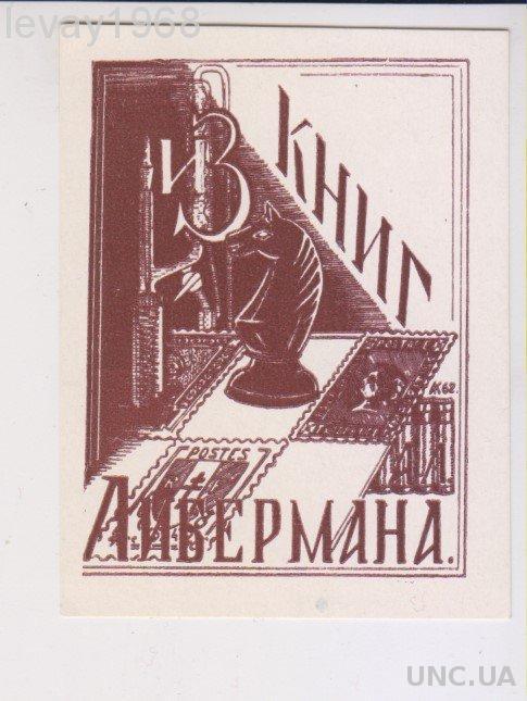 ЭКСЛИБРИС. EXLIBRIS. 1962 Г. АВТОР КАЛУЖНЫЙ. МОСКВА. ШАХМАТЫ. МАРКИ.