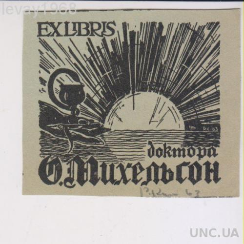 ЭКСЛИБРИС. EXLIBRIS. 1962 Г. ДОКТОР МИХЕЛЬСОН.