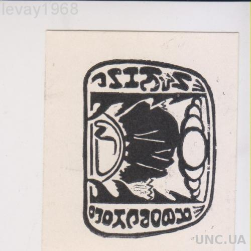 ЭКСЛИБРИС. EXLIBRIS. 1962 Г. ИЗ КНИГ ЯВОРСКОГО
