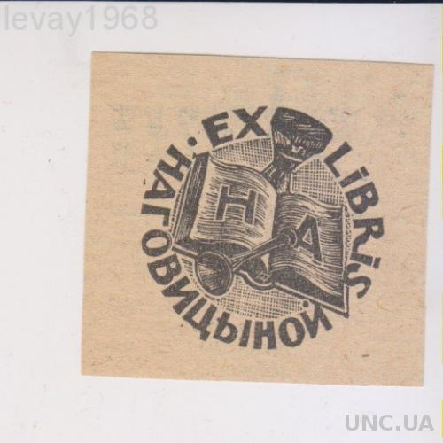 ЭКСЛИБРИС. EXLIBRIS. 1962 Г. НАГОВИЦИНОЙ. ВЫРЕЗКА ИЗ ГАЗЕТЫ.