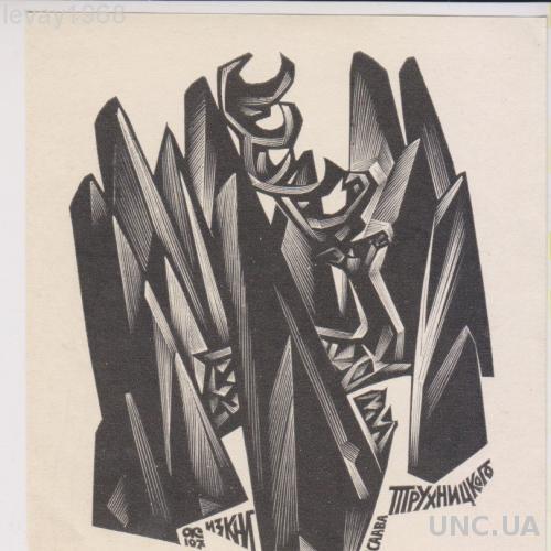 ЭКСЛИБРИС. EXLIBRIS. 1963. АВТОР КАЛАШНИКОВ. МОСКВА. ИЗ КНИГ ТРУХНИЦКОГО