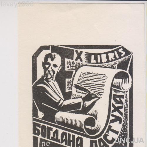 ЭКСЛИБРИС. EXLIBRIS. 1963. АВТОР ОБАРЬ П. КОЗАК БОГДАН ЛАСТУХА
