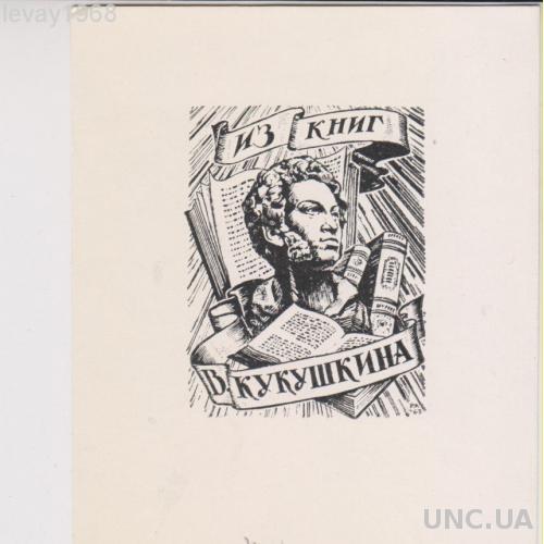 ЭКСЛИБРИС. EXLIBRIS. 1963. АВТОР Р.КОШ.  ПУШКИН КУКУШКИН