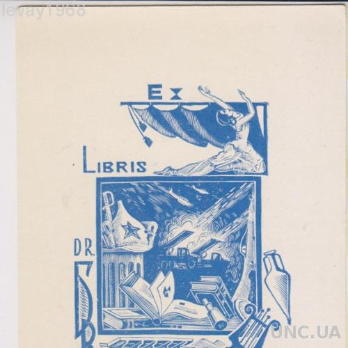 ЭКСЛИБРИС. EXLIBRIS. 1963. ДОКТОР Б. В. САМУС КАТЮША. АМФОРА ВИНА