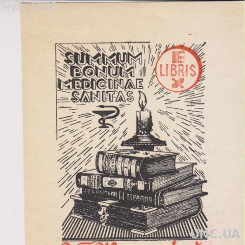 ЭКСЛИБРИС. EXLIBRIS. 1963. ДОКТОР ЖУПАНОВА. АВТОГРАФ АВТОРА