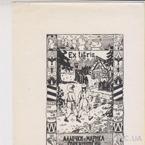 ЭКСЛИБРИС. EXLIBRIS. 1963 Г. АЛЛОЧКА И МАРИЙКА ГОРЕНШТЕЙН. АВТОГРАФ АВТОРА