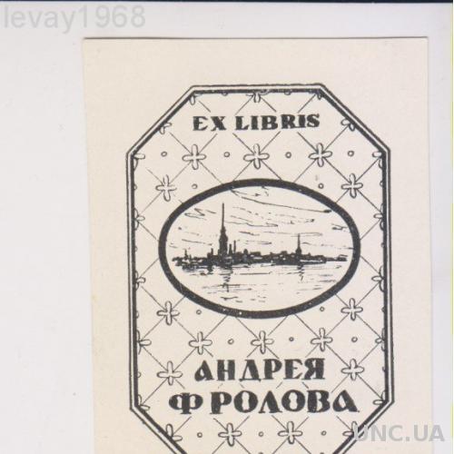 ЭКСЛИБРИС. EXLIBRIS. 1963 Г. АНДРЕЙ ФРОЛОВ. ЛЕНИНГРАД.
