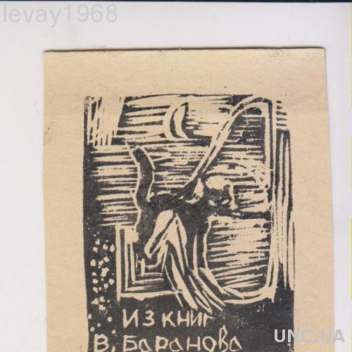 ЭКСЛИБРИС. EXLIBRIS. 1963 Г. АВТОР АРБСАТОВ.ЧЁРНЫЙ КОТ ИЗ КНИГ БОРАНОВА