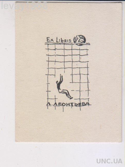 ЭКСЛИБРИС. EXLIBRIS. 1963 Г. АВТОР МИРКОВ. ВОЛЕЙБОЛ. Л. ЛЕОНТЬЕВ