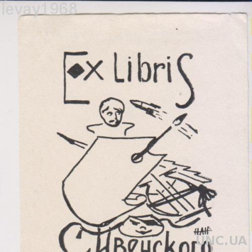 ЭКСЛИБРИС. EXLIBRIS. 1963 Г. АВТОР НИКИФОРОВ Н.А. ИВЕНСКОГО. РАКЕТА