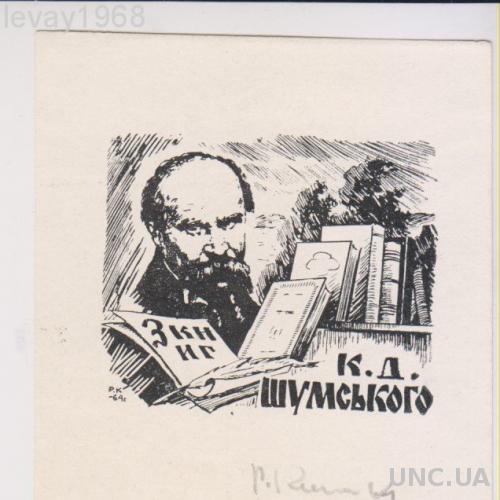 ЭКСЛИБРИС. EXLIBRIS. 1963 Г. АВТОР Р. КИШ... ШУМСКОЙ К.Д.