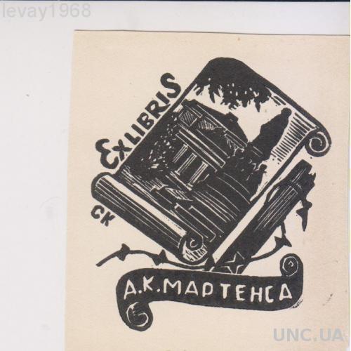 ЭКСЛИБРИС. EXLIBRIS. 1963 Г. АВТОР СКУКУРИЯ. ИЗ КНИГ А.К. МАРТЕНСА