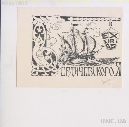 ЭКСЛИБРИС. EXLIBRIS. 1963 Г. БЕРДИЧЕВСКОГО. КОРАБЛЬ. ПАРУСНИК. АВТОГРАФ АВТОРА