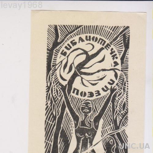 ЭКСЛИБРИС. EXLIBRIS. 1963 Г. БИБЛИОТЕЧКА ПОЭЗИИ Л. Щ.