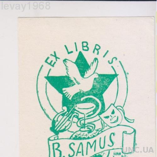 ЭКСЛИБРИС. EXLIBRIS. 1963 Г. ДОКТОР САМУС. ЗВЕЗДА ГОЛУБЬ