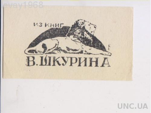 ЭКСЛИБРИС. EXLIBRIS. 1963 Г. ГОРДЫЙ ЛЕВ. ИЗ КНИГ ШКУРИНА