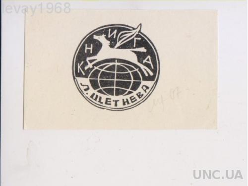 ЭКСЛИБРИС. EXLIBRIS. 1963 Г. ПЕГАС. ИЗ КНИГ ЩЕТНЕВА