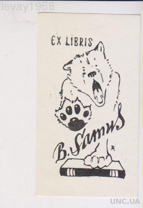 ЭКСЛИБРИС. EXLIBRIS. 1963 Г. РАЗЪЯРЁННЫЙ МЕДВЕДЬ. В. САМУС