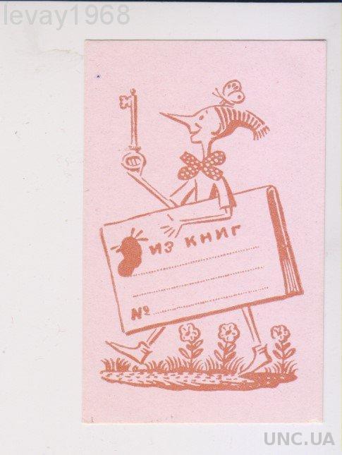 ЭКСЛИБРИС. EXLIBRIS. 1963 Г. СТАНДАРТ. БУРАТИНО С ЗОЛОТЫМ КЛЮЧИКОМ