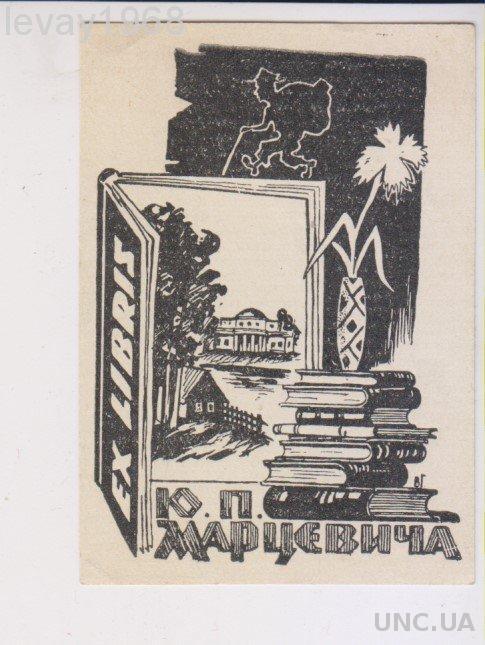 ЭКСЛИБРИС. EXLIBRIS. 1963 Г. ТУРИСТ ХОДИТ ПО КНИГАМ. МАРЦЕВИЧ Ю. П.