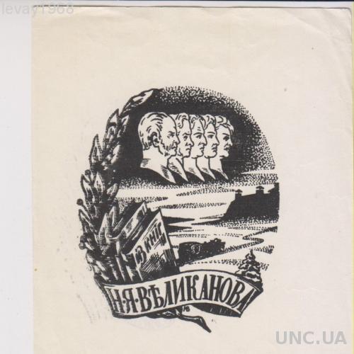 ЭКСЛИБРИС. EXLIBRIS. 1963 Г. ВЕЛИКАНОВ. АВТОР МЕЛЬНИКОВ.