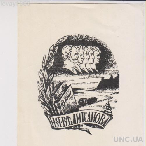 ЭКСЛИБРИС. EXLIBRIS. 1963 Г. ВЕЛИКАНОВ