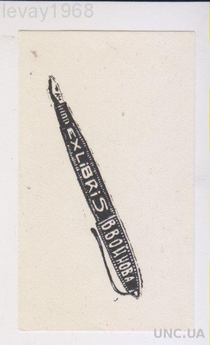 ЭКСЛИБРИС. EXLIBRIS. 1963 Г. ВОЙНОВА В.