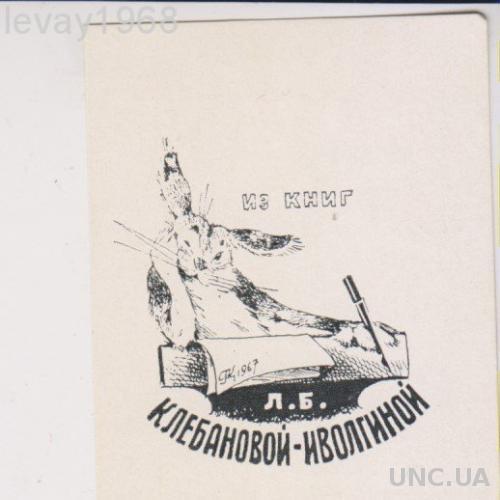 ЭКСЛИБРИС. EXLIBRIS. 1963 Г. ЗАЯЦ ПИШЕТ.КЛЕБАНОВА-ИВОЛГИНА. АВТОР НАРИЕВ. МОСКВА