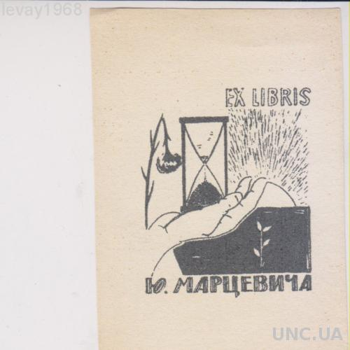 ЭКСЛИБРИС. EXLIBRIS. 1963. ГУСЕВ. В. СЛОМАНАЯ ГВОЗДИКА.