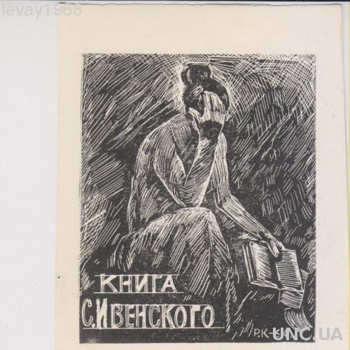 ЭКСЛИБРИС. EXLIBRIS. 1963. КНИГА С. ИВАНИЦКОГО