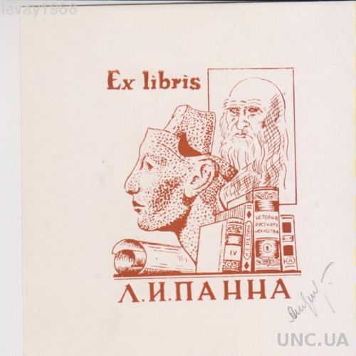 ЭКСЛИБРИС. EXLIBRIS. 1963. ЛЕОНАРДО ДАВИНЧА. ПАНИН. АВТОГРАФ АВТОРА