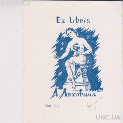 ЭКСЛИБРИС. EXLIBRIS. 1963. НЮ. ДОКТОР ЛЯХОВИЧ. АВТОГРАФ АВТОРА