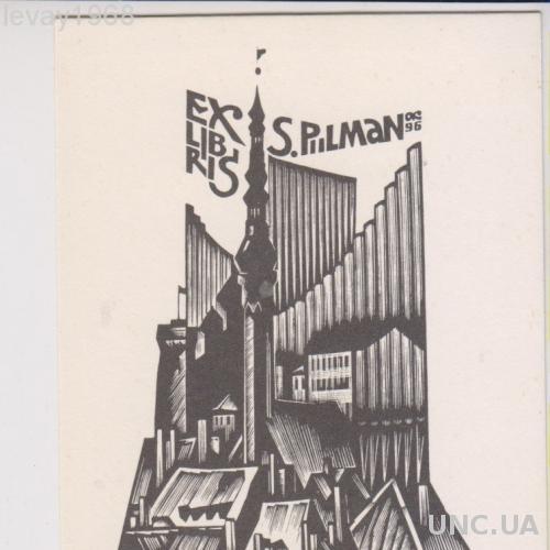 ЭКСЛИБРИС. EXLIBRIS. 1963. С ПИЛЬМАН. ГОРОД