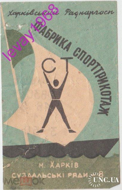 ЭТИКЕТКА БРЮКИ Ф-КА СПОРТТРИКОТАЖ 1966 ГОД