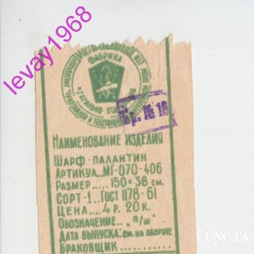 ЭТИКЕТКА  ШАРФ-ПАЛАНТИН МОСКВА 1965 ГОД