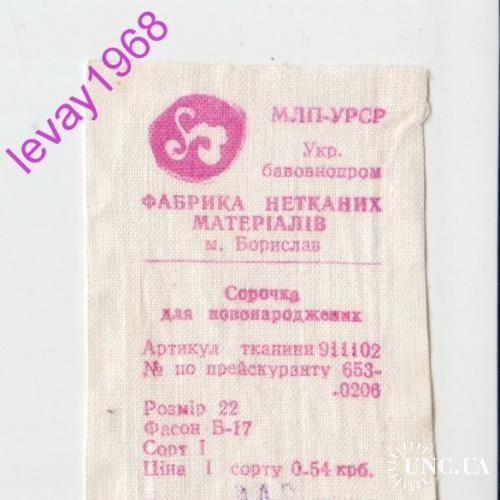 ЭТИКЕТКА   СОРОЧКА ДЛЯ НОВОРОЖДЁННЫХ Ф-КА НЕТКАНЫХ МАТЕРИАЛОВ  БОРИСЛАВ 1976 ГОД