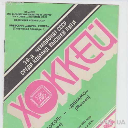 ХОККЕЙ СОКОЛ - КИЕВ ДИНАМО - МОСКВА 1985 ГОД