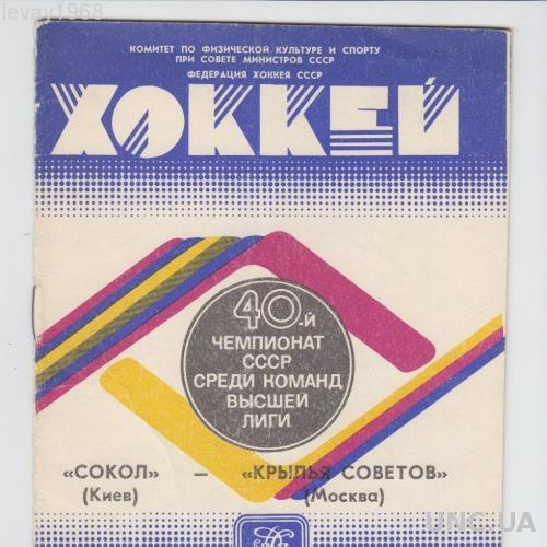 ХОККЕЙ СОКОЛ - КИЕВ КРЫЛЬЯ СОВЕТОВ - МОСКВА 1985 ГОД