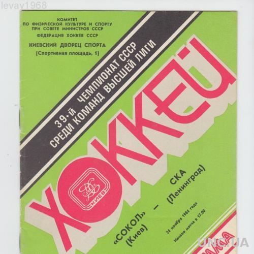 ХОККЕЙ СОКОЛ - КИЕВ СКА - ЛЕНИНГРАД 1984 ГОД