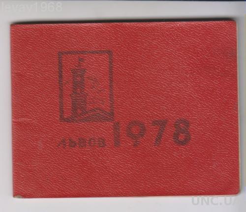 КАЛЕНДАРЬ . КАРМАННЫЙ. 1978 Г. ЛЬВОВ