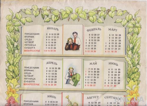 КАЛЕНДАРЬ . НАСТЕННЫЙ. 1956 Г. 30 НА 42