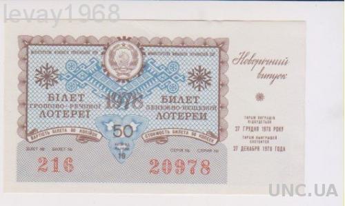 ЛОТЕРЕЙНЫЙ БИЛЕТ 1976 ГОД