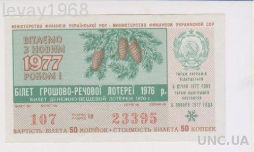 ЛОТЕРЕЙНЫЙ БИЛЕТ 1977 ГОД